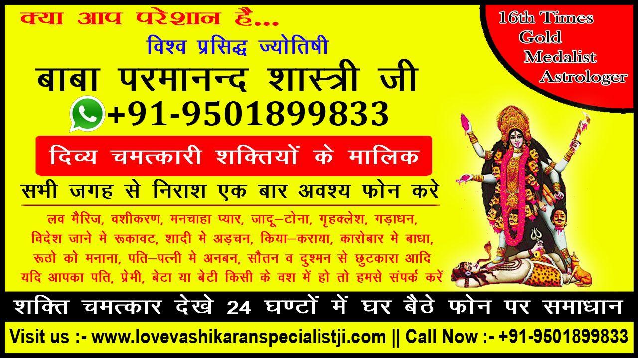 Pandit Parmanad Shastri